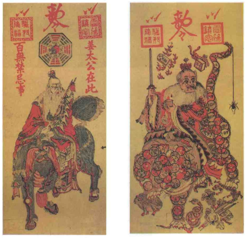 The wise Chinese sages - Jiang Ziya (left) and Zhang Daoling (right); Мифологический словарь p. 657